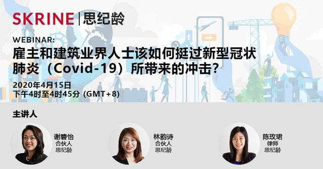 Webinar-Invitation-Employment-and-Construction-Chinese.jpg