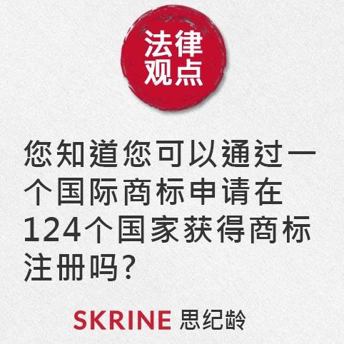 SkrineShot-trademark-CO-THK.jpg